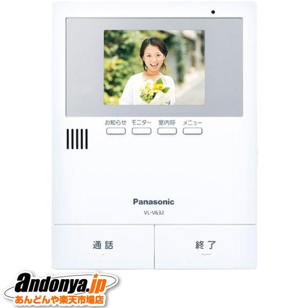 《送料区分1》パナソニック テレビドアホン用増設モニター(電源コード式、直結式兼用) VL-V632K
