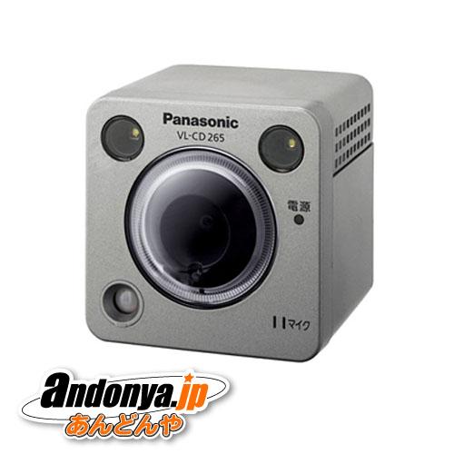 《送料区分1》パナソニック センサーカメラ(LEDライト付屋外タイプ) VL-CD265【ラッキーシール対応】