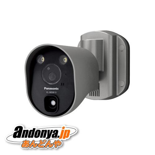 《送料区分1》パナソニック センサーライト付屋外ワイヤレスカメラ VL-WD813K
