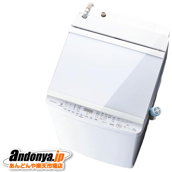 《送料区分C》東芝 ZABOON AW-10SV9(W) [グランホワイト]