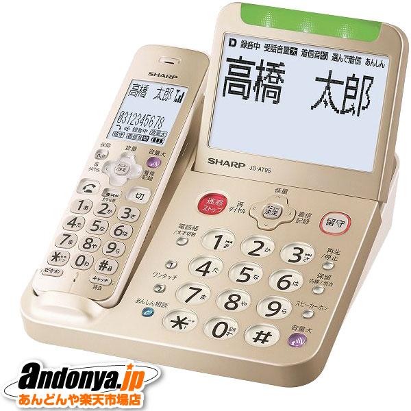 《送料区分1》シャープ JD-AT95C【ラッキーシール対応】