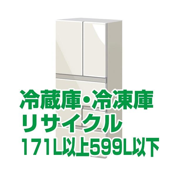 ※代金引換は承れません 同時購入時のみ 商舗 《送料区分E》 冷蔵庫同時購入のみ 171L以上~599L以下 冷蔵庫リサイクル大 奉呈