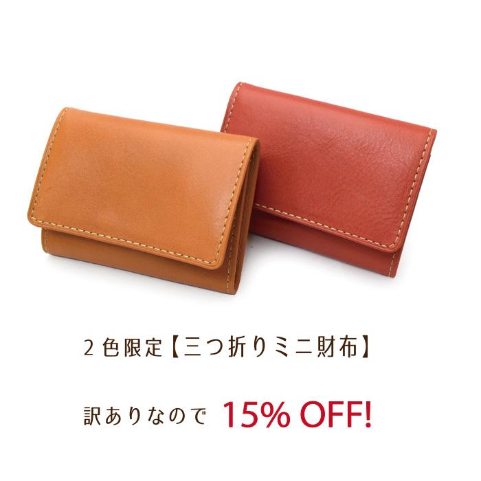 メール便OK 格安激安 信頼 ご高評を頂いておりますミニ財布のアウトレット ボタンの色が違うだけで15%オフ 2色のみ アウトレットセール F2018 在庫限りです 三つ折りミニ財布が15%オフ