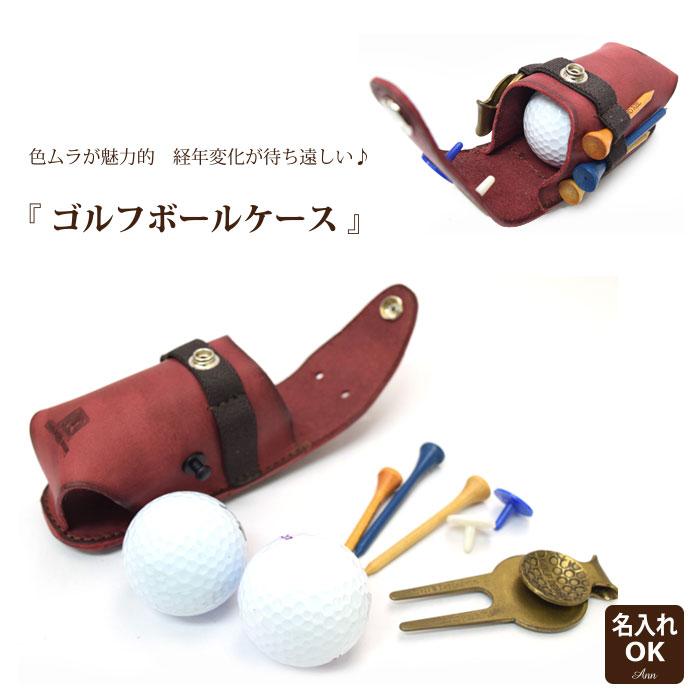 ★SAN【 ゴルフボールケース 】 牛革 本革 名入れ 日本製 革ゴルフ 皮 シンプル おしゃれ 革小物 贈り物プレゼント 誕生日 ラッピング