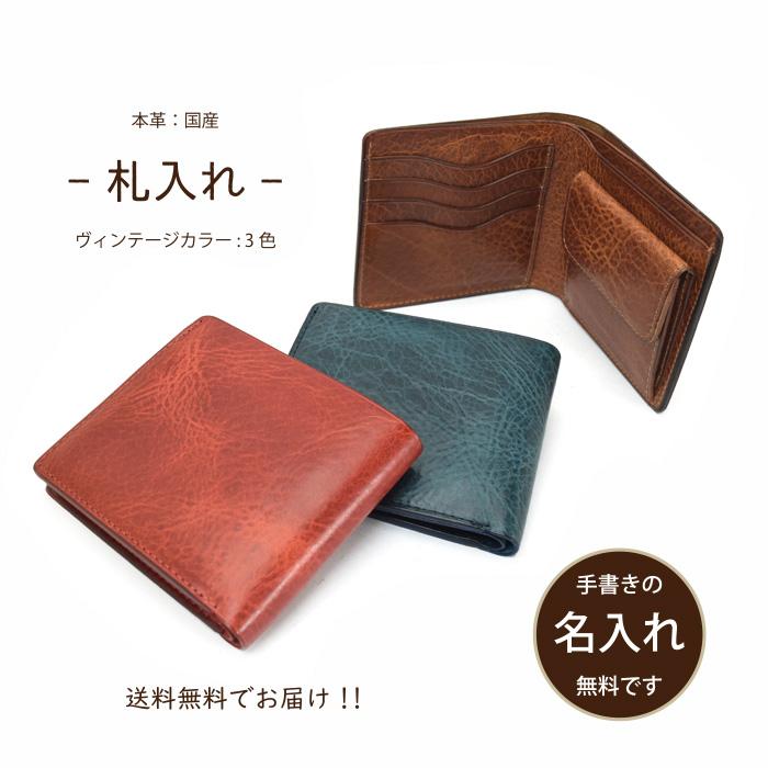 ★VIT【 札入れ 】 送料無料 名入れ 二つ折り札入れ wallet 財布 かっこいい シンプル オールレザー プレゼント 日本職人 オリジナル デザイン