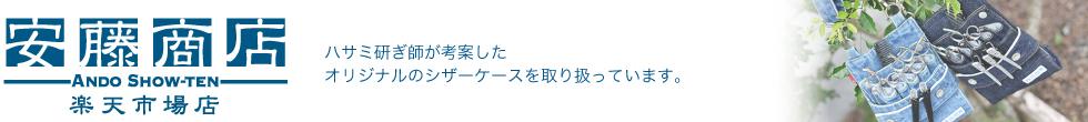 """安藤商店 楽天市場店:ハサミ研ぎ師の安藤商店が作る""""洗える""""シザーケースです。"""