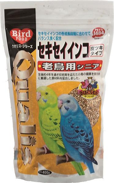 テレビで話題 ペッズイシバシ 全店販売中 クオリス セキセイインコ 老鳥用 シニア 400g 皮ツキタイプ