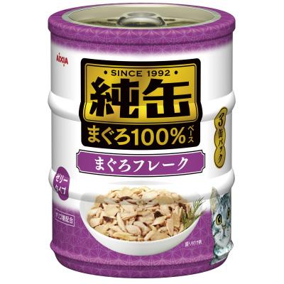 与え セール価格 アイシア 純缶ミニ3P まぐろフレーク 65g×3缶 JMY3-21