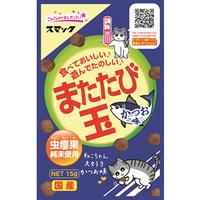 スマック またたび玉 トラスト かつお味 新品未使用 15g 猫用スナック
