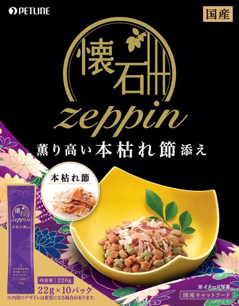 お買い得 ペットライン 懐石zeppin セール品 薫り高い本枯れ節添え 220g