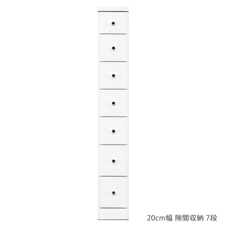スリムチェスト 幅20cm チェスト 隙間収納 ハイチェスト 隙間家具 スリム コンパクト 7段 引き出し収納 引き出し 引出し リビングチェスト リビング収納 木製 収納 白 白家具 ホワイト エナメル スライドレール 整理ダンス 小物収納