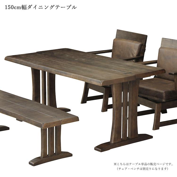 ダイニングテーブル 長方形 四角 テーブル テーブルのみ 幅150cm 4人掛け 四人用 ダイニング リビングテーブル 単品 天板 ラバーウッド 鋸目 接ぎ合わせ 木目 風合い 和風 和モダン テーブル おしゃれ 食卓 食卓テーブル