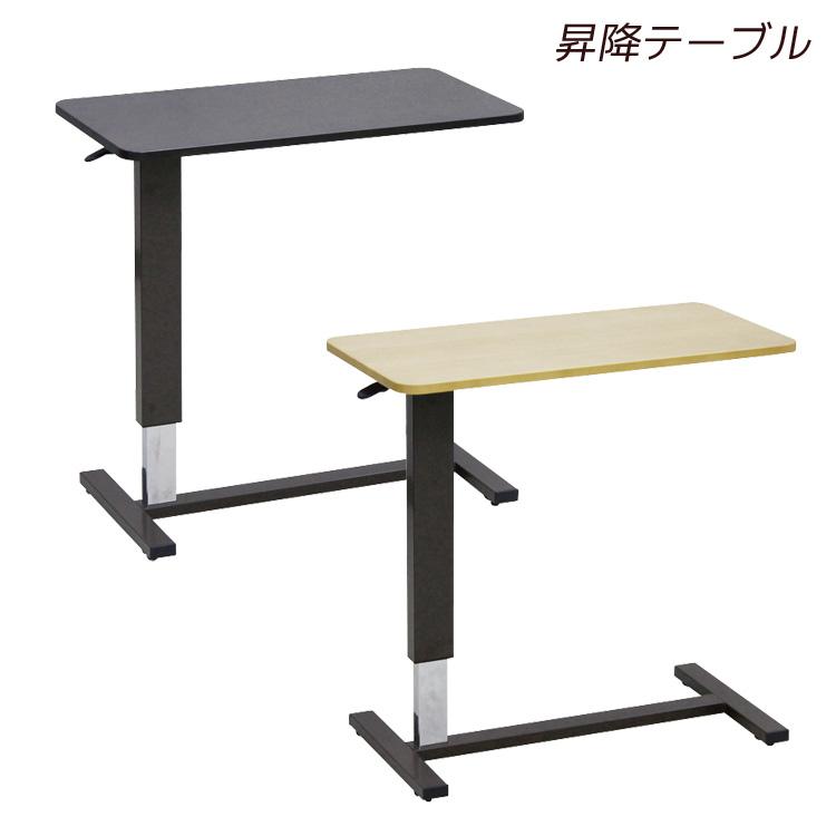 昇降テーブル LW-80 リクライニングベッド用 リクライニングベッド用テーブル ベッド用テーブル ベッド用 ガス圧昇降 木製 ナチュラル テーブル 食卓 食卓テーブル ライトブラウン ダークブラウン 選べる2色