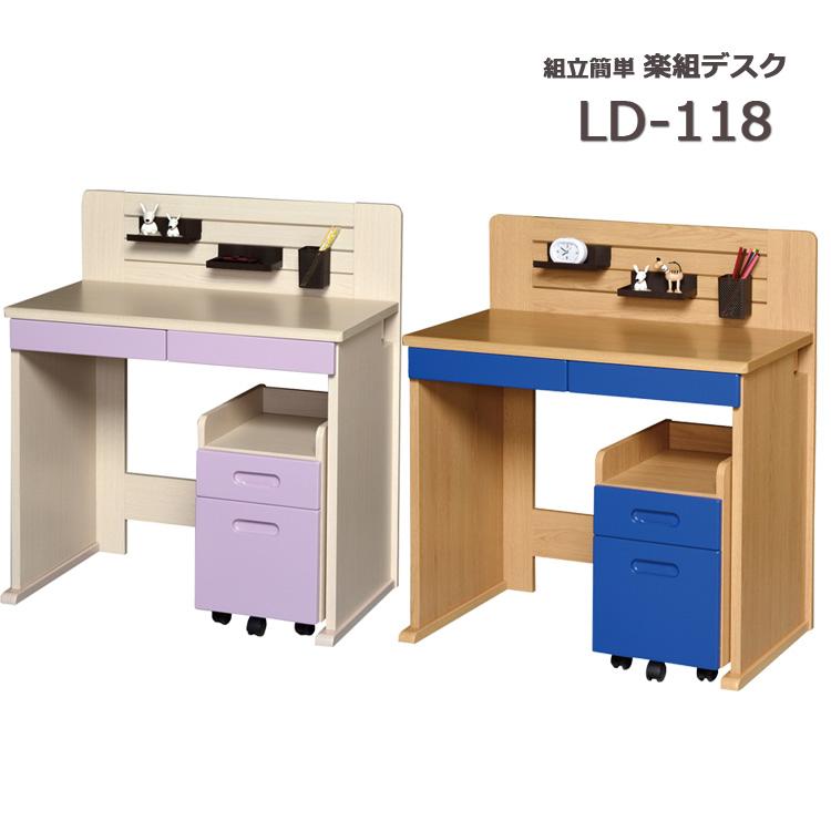 勉強机 椅子 子供 シンプル デスクワゴン 学習デスク2点セット 楽組デスク 学習デスク 学習机 デスク 机 desk ワゴン 組立簡単 白 ホワイト パープル ナチュラル ブラウン ブルー 木製 木製デスク 子供用