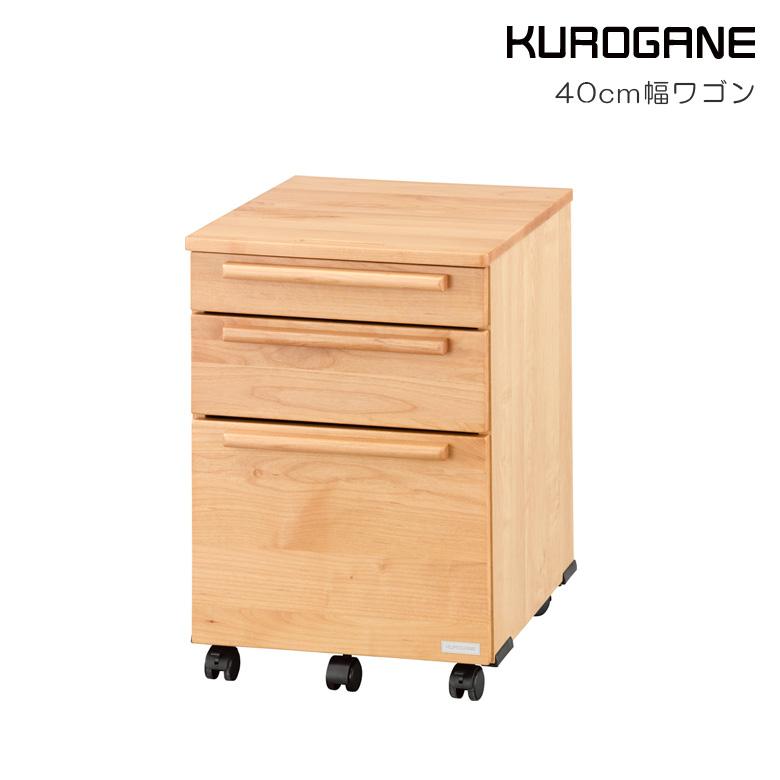 デスクワゴン キャビネット くろがね KUROGANE 幅40cm キャスター付き 引き出し収納 ナチュラル ブラウン 木製ワゴン 木製 無垢材 フルオープンスライドレール A4 子供用 大人用 天然木 引出し3段