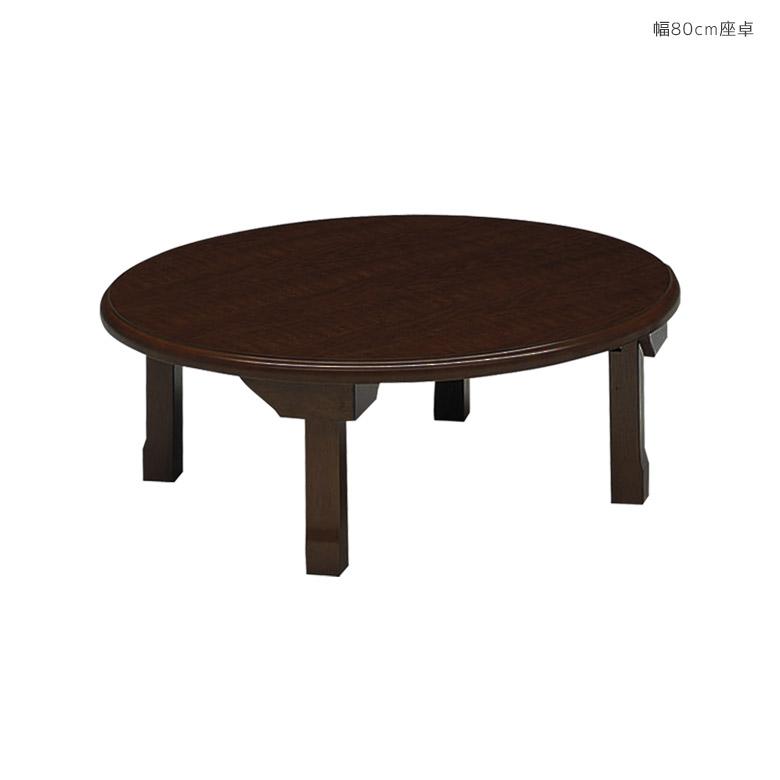 ちゃぶ台 丸 折りたたみ おしゃれ 80 円卓 座卓 ローテーブル テーブル リビングテーブル 木製テーブル 木製 2人用 2人 ブラウン 折脚 幅80 レトロ 座卓テーブル センターテーブル シンプル 和風 ウッドテーブル 80cm 4本脚 天然木 飯台