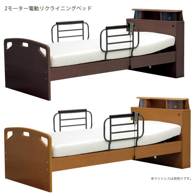 電動リクライニングベッド 介護ベッド シングルベッド ベッドフレーム ベッド ブラウン 宮付き LEDライト付き コンセント付き 介護用 リクライニングベッド ベッド 電動ベッド おすすめ 介護 2モーター 木製ベッド フレームのみ 木製