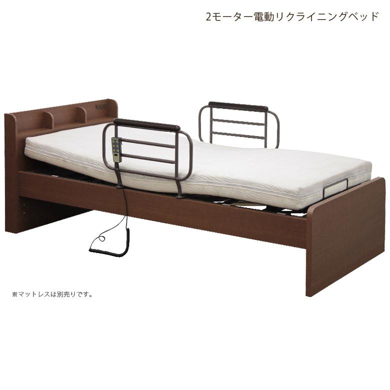 23日限定 ポイント10倍 電動ベッド リクライニングベッド 介護用 ベッド おすすめ 宮付き 介護ベッド 電動リクライニングベッド シングル 高さ調整 コンセント付き バックスライド 木製ベッド フレームのみ 木製 ベッドフレーム ベッド ミディアムブラウン