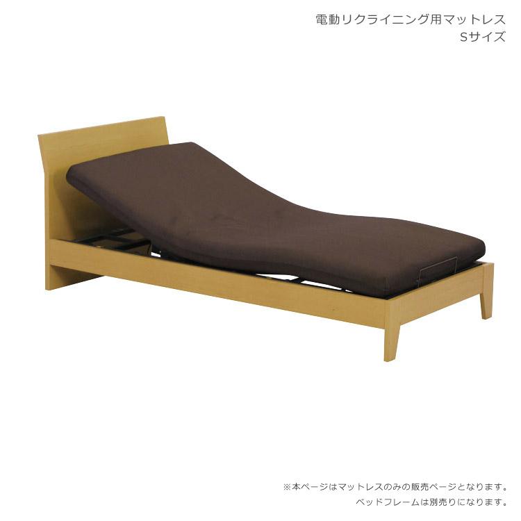 シングルマット 電動ベッド用 マットレス シングル S Sマットレス 電動ベッド用マットレス 電動リクライニング用 ウレタンマットレス シングルマットレス メッシュ生地 ウレタン ブラウン 12cm厚 リクライニングベッド用 マット