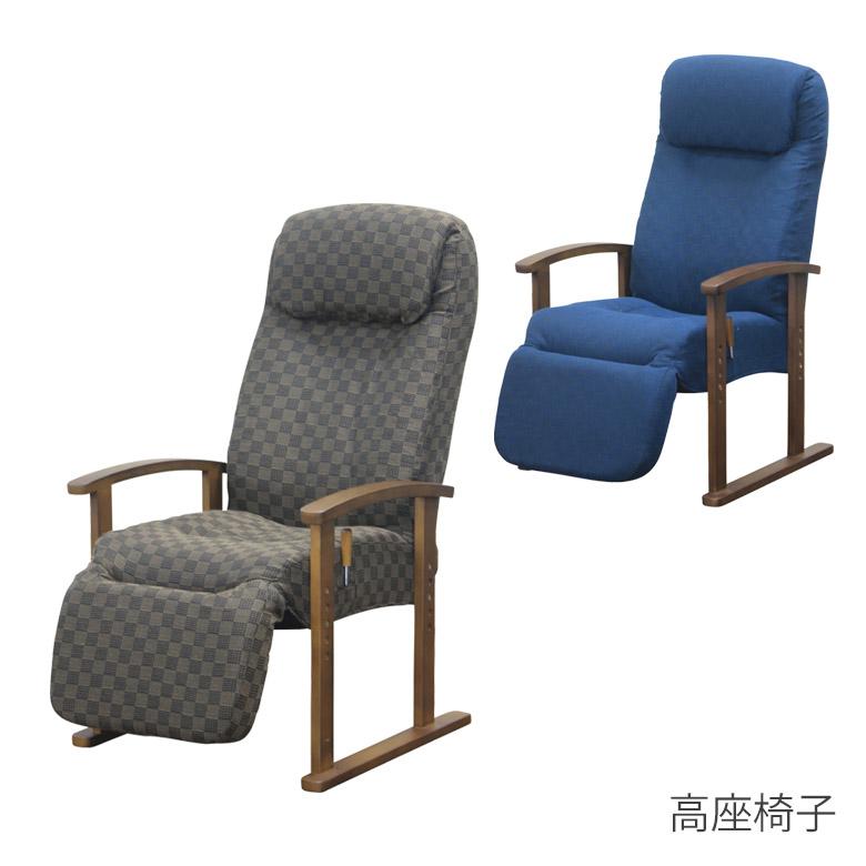 22日限定10%offクーポン有 高座椅子 高齢者 オットマン一体型 リクライニング ハイバック おしゃれ リクライニングチェア 一人用 一人掛け 座椅子 フットレスト付き 高さ調整 高さ4段階調整 転倒防止設計 肘付き 肘掛け アームレスト ブラウン ネイビー
