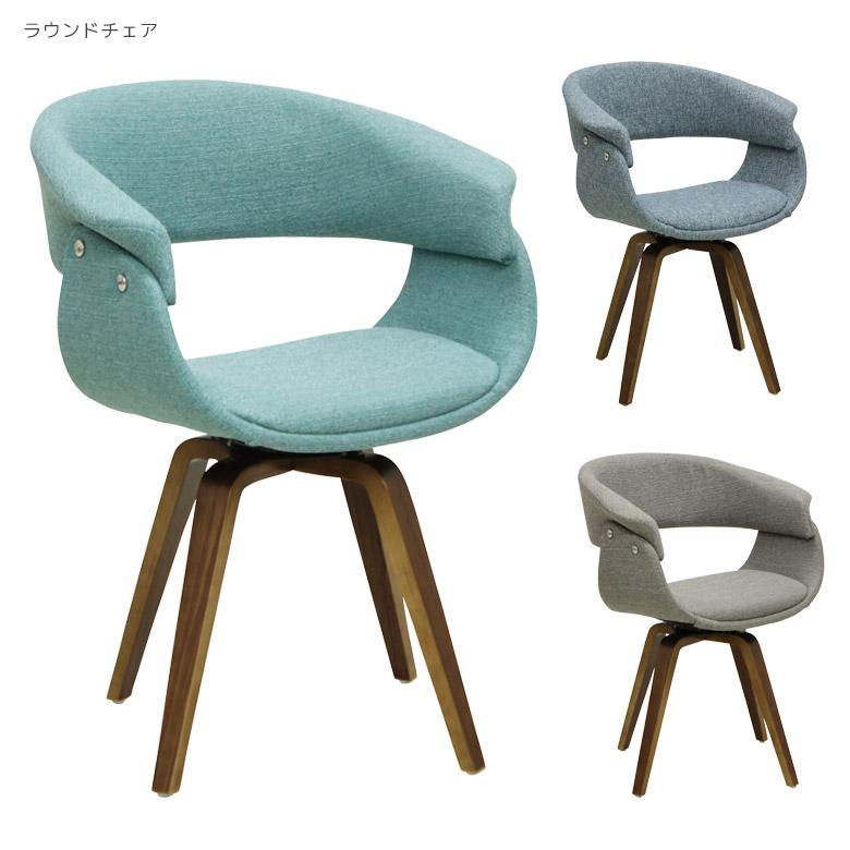 <title>スタイリッシュでおしゃれなデザイン 上質なファブリック生地とナチュラルな木脚が調和したモダンで上品なチェア 丸みを帯びたフォルムで特別感あふれるやさしい座り心地 デザイナーズチェア 北欧 おしゃれ 椅子 いす チェアー クッションチェア ファブリック カジュアル 木製 木製チェア 4本脚 デザイナーズ シンプル パーソナルチェア チェア グレー 新商品 グリーン ブルー 回転チェア 回転式 モダン 360度</title>