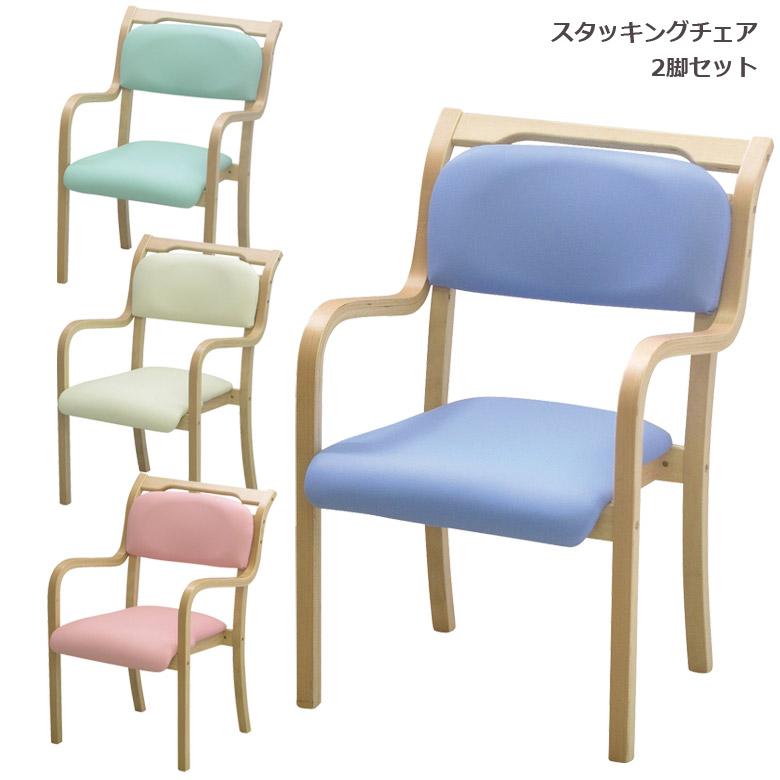 新生活 様々なシーンでマルチにお使いいただけるスタッキングチェア やさしいフォルムで立ち上がりやすい形状の肘付きで座る人のことを考えたつくり 背部には持ち運びに便利な取っ手付き 10日限定 最大ポイント15倍 スタッキングチェア 介護 椅子 店内全品対象 介護用 チェア いす 完成品 スタッキング チェアー 介護福祉モデル 木製 木製チェア ピンク おしゃれ TAIS ブルー レザー 合皮 アイボリー 合成皮革 グリーン 2脚セット ナチュラル PVC