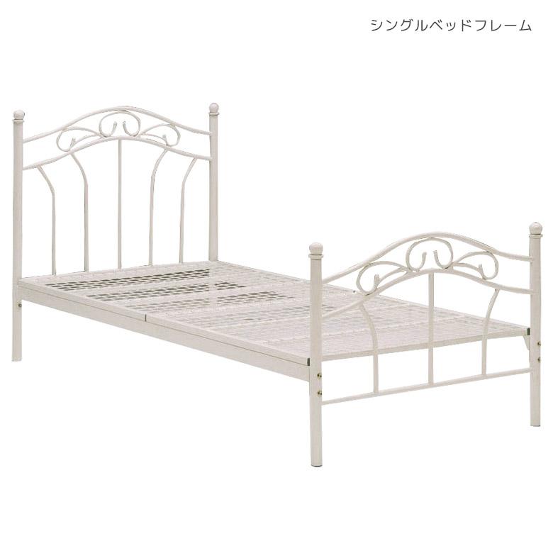 シングルベッド ベッド 白 おしゃれ ホワイト アイアンベッド シングル シングルベット ベッドフレーム シンプル ベッドのみ フレームのみ 姫系 プリンセス カジュアル スチール スチールネット アイアン 女の子 子供用 大人用