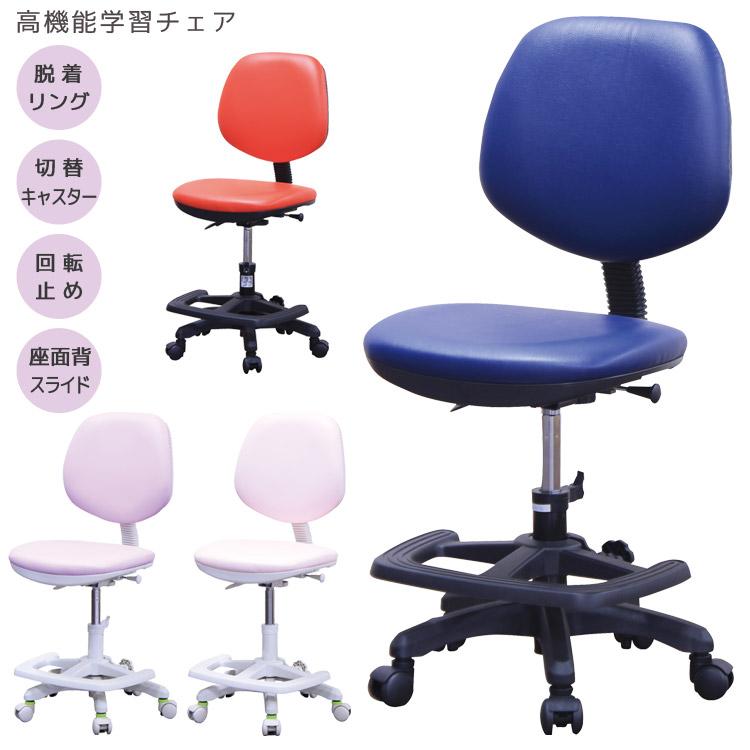 チェア キッズチェア 学習チェア 学習チェアー 回転式 椅子 イス いす チェアー ジュニアチェア シンプル コンパクト メッシュ生地 脱着リング 切り換えキャスター ピンク ネイビー ブルー ホワイト