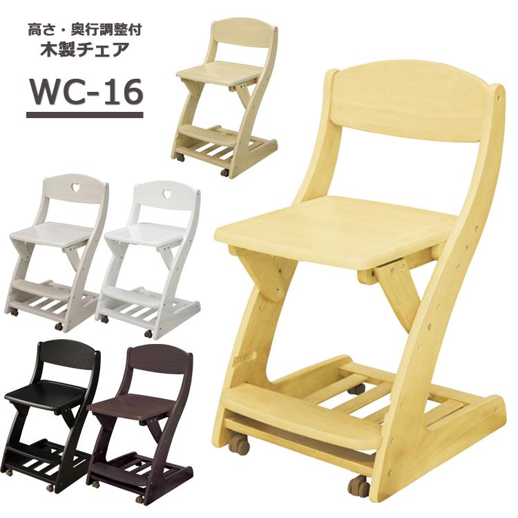 23日限定 ポイント10倍 椅子 チェア 高さ調整機能 奥行前後調整 木製 チェアー キャスター付き 学習チェア ジュニアチェア ライトブラウン メイプル ウォールナットブラウン 白 ホワイト ブラック ホワイトウォッシュ ホワイトグロス WC-16