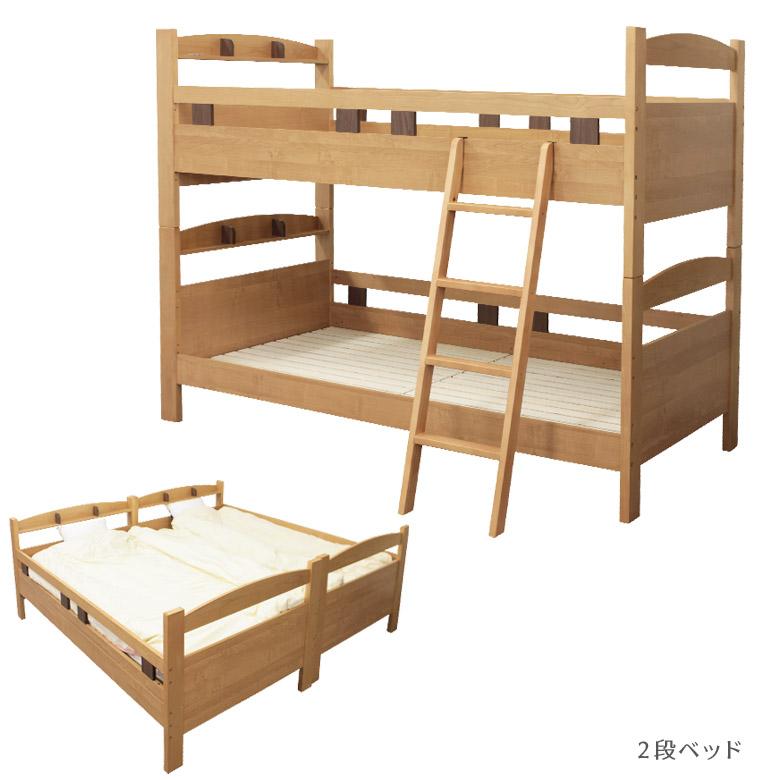 スーパーセール 5日最大P7倍 2段ベッド 大人用 分割 ベッド 二段ベッド おしゃれ コンパクト 子供 本体 ツートン 二段ベッド シングルベッド キングサイズ すのこベッド セパレート 分離 高さ調整 高さ2段階調整 北欧 bed 子供部屋 ナチュラル ブラウン