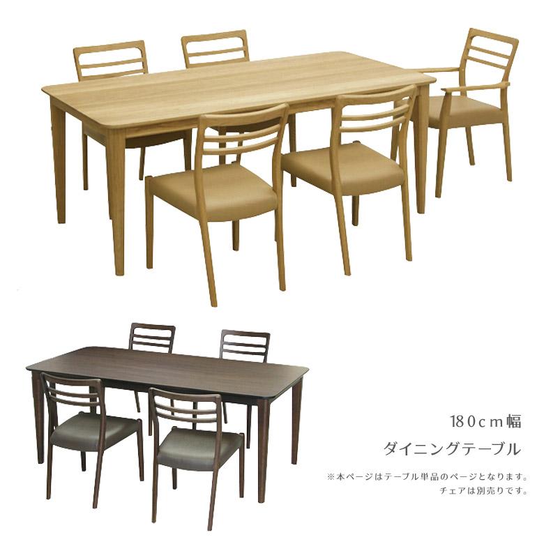 テーブル ダイニング ダイニングテーブル 無垢 おしゃれ 180 木製テーブル 食卓テーブル オーク 無垢材 リビングテーブル 食卓 木製 オーク 北欧 4本脚 ナチュラル ダークブラウン ブラウン ウレタン塗装 シンプル 180cm幅