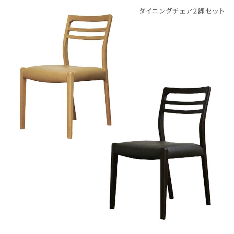 食卓椅子 2脚 ダイニングチェア ダイニング チェア 食卓イス 2脚セット 椅子 いす 木製チェア イス 木製 チェア 2脚入り ダイニングチェアー ナチュラル ダークブラウン PVC ウェービングベルト オーク 無垢 無垢材 ホワイトオーク