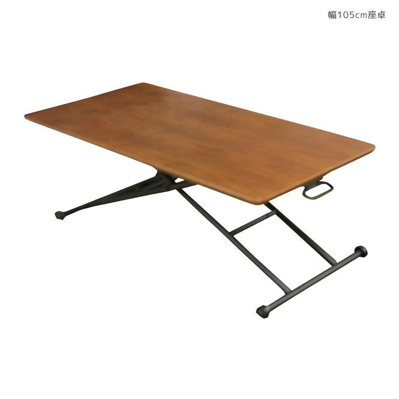 テーブル リフティングテーブル 完成品 ガス圧 高さ調整 高さ調節 デスク つくえ ローテーブル センターテーブル リフティング 机 平机 木製 ウォールナット ブラウン 2人掛け 2人 リビングテーブル 座卓 幅105 105 2人用 おしゃれ