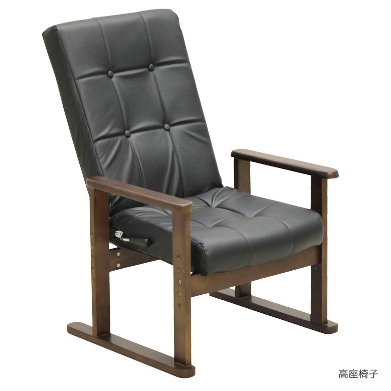 リクライニングチェアー パーソナルチェア リクライニング 座椅子 ハイバック おしゃれ リクライニングチェア 一人用 高齢者 一人掛け パーソナルチェア リラックスチェア 高さ調整 肘付き 肘掛け PVC 合成皮革 合皮 ブラック 黒 高座椅子