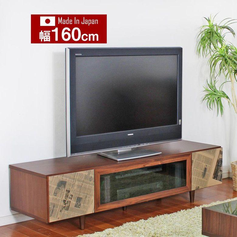 テレビ台 ローボード テレビボード 完成品 160cm幅 ウォールナット 高級家具 日本産 大川家具 TV台 TVボード AVラック AVボード ロータイプ ロー AV収納 DVD収納 デッキ収納