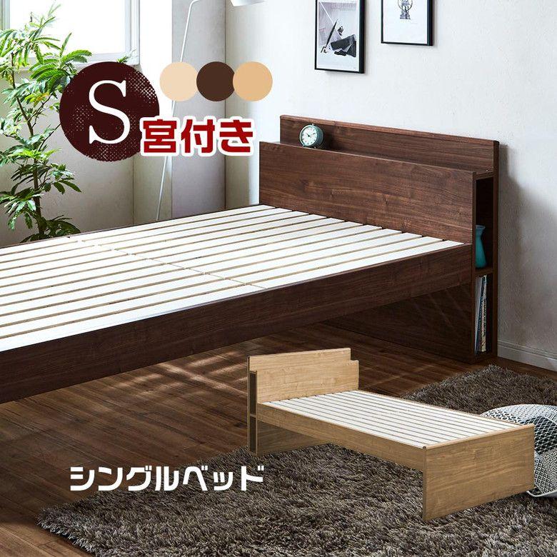 ベッドフレーム シングルベッド すのこベッド ハイタイプベッド ベッド シングル シーズン ハイタイプ Sサイズ 一人用 1人 宮付き 収納付き 宮棚 シンプル 木目調 単品販売  日本製 国産 北欧