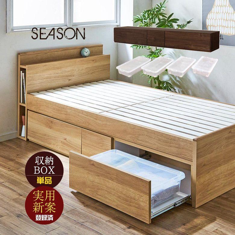 ベッド下収納 隙間収納 収納 シーズン 単品 実用新案 日本国産 ベッド下収納ボックス 浅型 衣装ケース付き プラスチックケース ケース4個付き 衣替え スライドレール 日本製 完成品 大川家具 木製 北欧風 シンプル