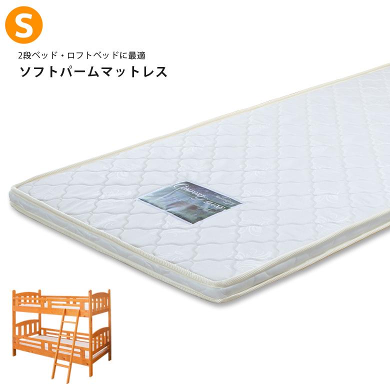 ソフトパームマットレス シングルサイズ 薄型マットレス シングルマット 2段ベッド用 子供用 パームマット