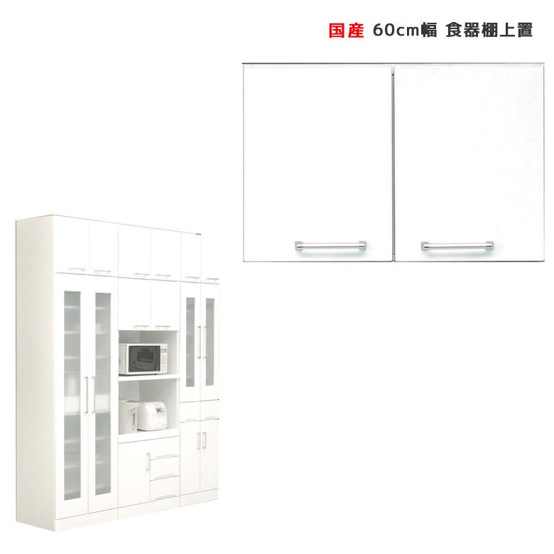 熱販売 上置き 収納 幅60 キッチンボード ダイニングボード ホワイト 収納 ダイニングボード 木製 白 ホワイト スペース 有効活用 開梱設置, 総合ブライダル館:5d64b23c --- assenheims.co.uk