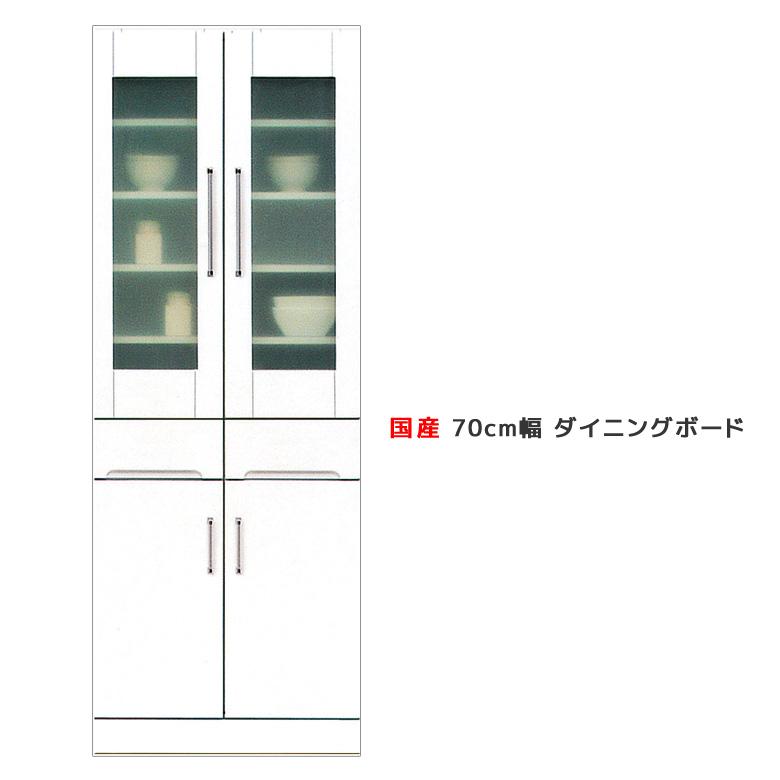 ダイニングボード 幅70 キッチンボード 食器棚 引出し付き 収納 木製 白 ホワイト 隙間 大容量収納 開梱設置