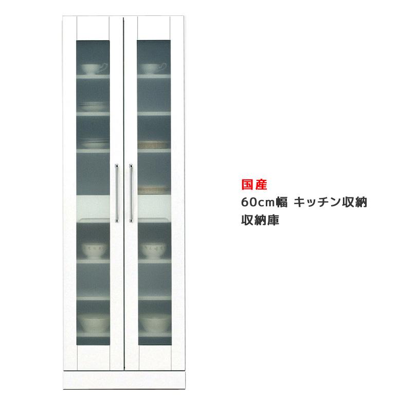 収納庫 幅60 キッチン収納 キッチンボード ダイニングボード 収納 木製 白 ホワイト 隙間 スリム 開梱設置