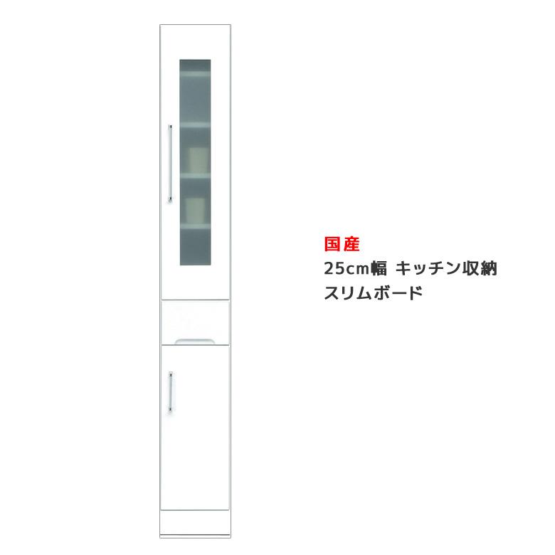 すきま収納 スリムボード 幅25 キッチンボード ダイニングボード キャビネット スリム 引出し付き 収納 木製 白 ホワイト 隙間