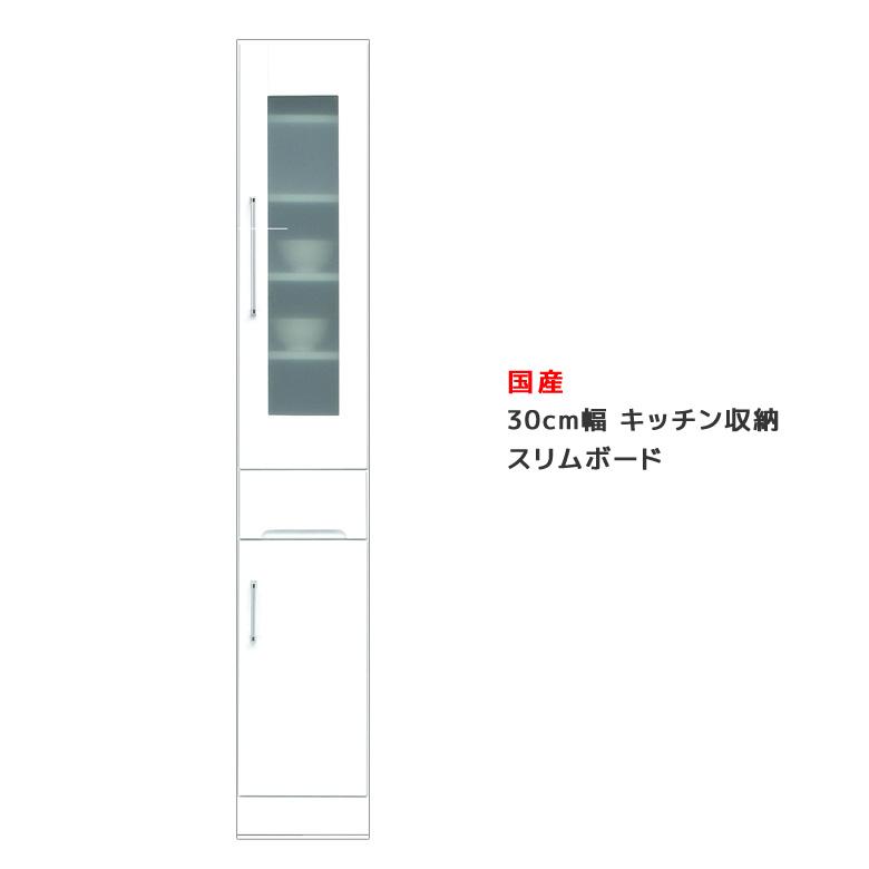 すきま収納 スリムボード 幅30 キッチンボード ダイニングボード キャビネット スリム 引出し付き 収納 木製 白 ホワイト 隙間
