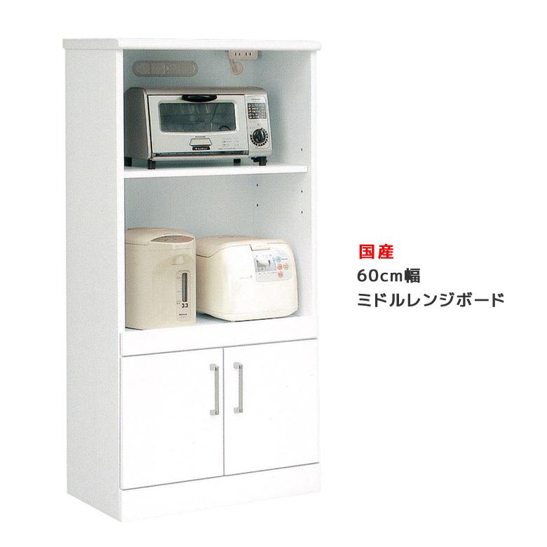 レンジ台 レンジボード キッチンボード 白 ホワイト ミドルレンジボード 幅60cm 隙間 スリム 収納 木製 開梱設置