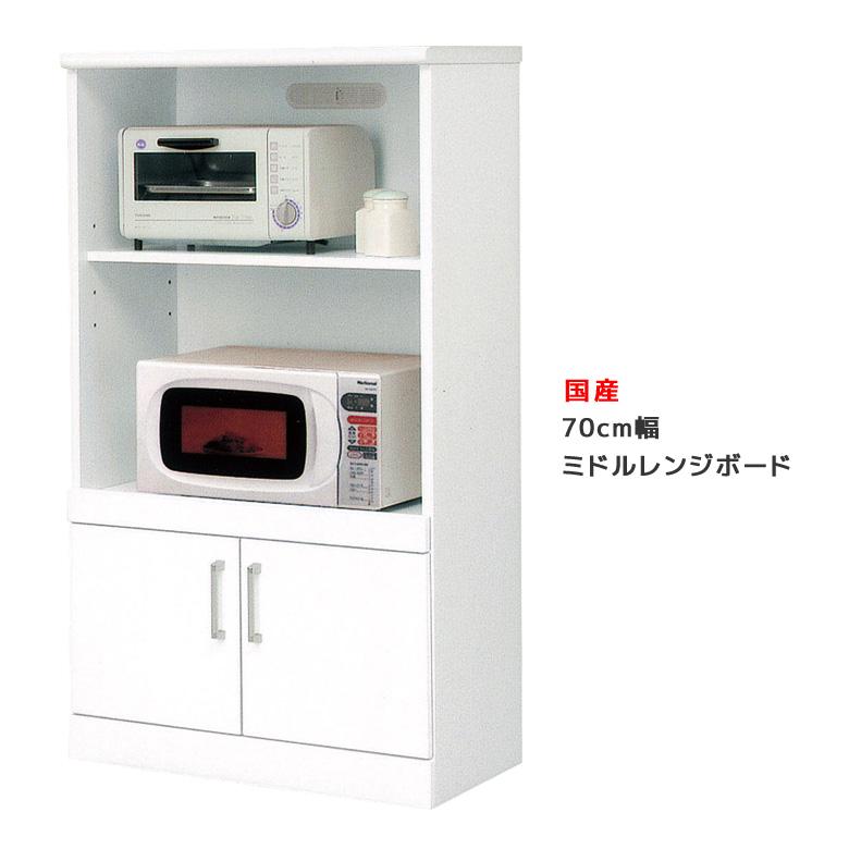 レンジ台 レンジボード キッチンボード 白 ホワイト ミドルレンジボード 幅70cm 隙間 収納 木製 開梱設置