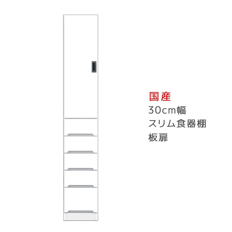 食器棚 引出し付き キッチンボード ダイニングボード 幅30cm キッチン収納 スリム食器棚 板扉タイプ スリム 収納 木製 開梱設置