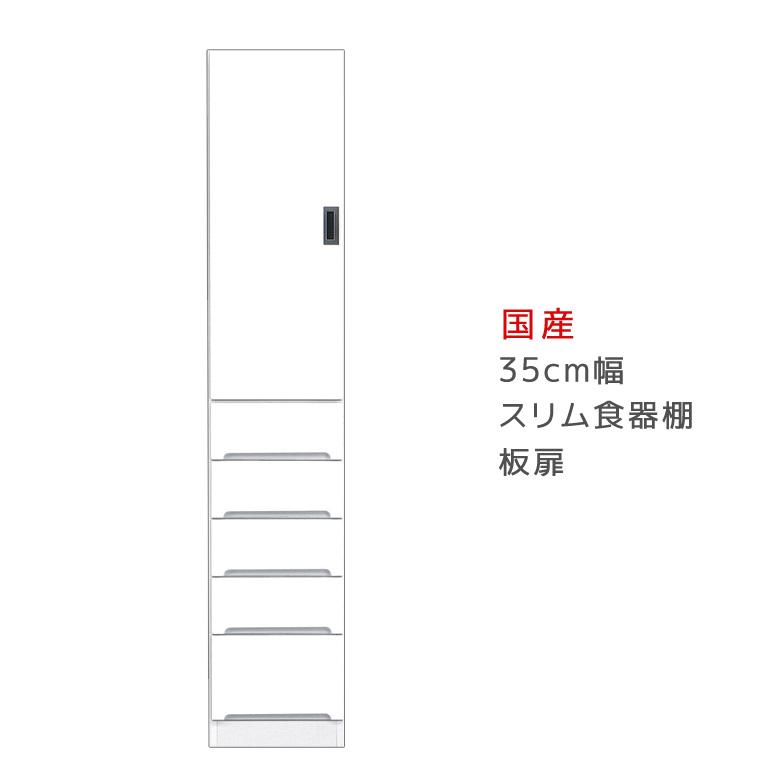 食器棚 引出し付き キッチンボード ダイニングボード 幅35cm キッチン収納 スリム食器棚 板扉タイプ スリム 収納 木製 開梱設置