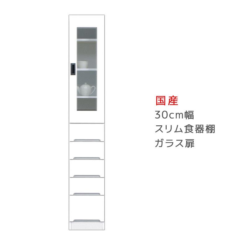 食器棚 引出し付き キッチンボード ダイニングボード 幅30cm キッチン収納 スリム食器棚 ガラス扉タイプ スリム 収納 木製 開梱設置