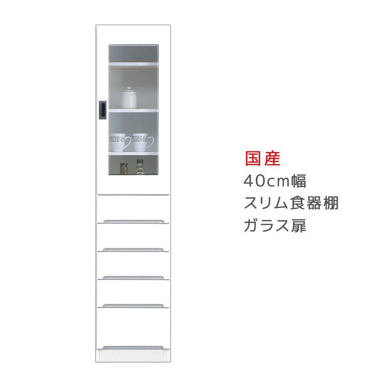 食器棚 引出し付き キッチンボード ダイニングボード 幅40cm キッチン収納 スリム食器棚 ガラス扉タイプ スリム 収納 木製 開梱設置
