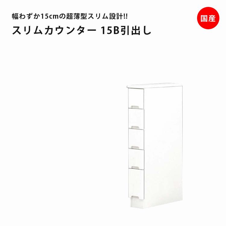 食器棚 引出し付き キッチンボード ダイニングボード 幅15cm 隙間収納 スリムカウンター 引出しタイプ スリム 白 ホワイト 収納 木製 開梱設置